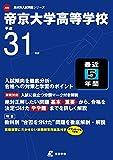 帝京大学高等学校 平成31年度用 【過去5年分収録】 (高校別入試問題シリーズA60)