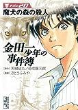 金田一少年の事件簿 File(20) (週刊少年マガジンコミックス)