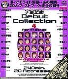 宇宙企画 Debut Collection 4 [DVD]