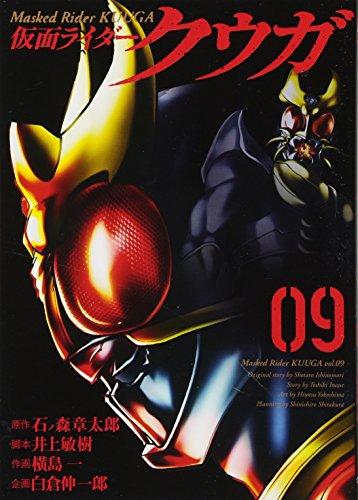 仮面ライダークウガ (9) (ヒーローズコミックス)の詳細を見る