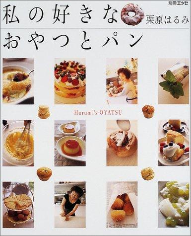 私の好きなおやつとパン—Harumi's oyatsu (エッセ別冊)