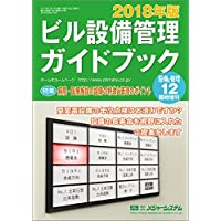 2018年版 ビル設備管理ガイドブック [雑誌] (設備と管理 2017年 12 月臨時増刊)