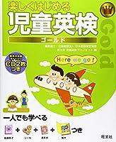楽しくはじめる児童英検ゴールド 英検 Jr.対応 (旺文社英検書)