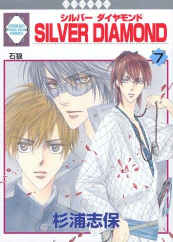 SILVER DIAMOND(7) (冬水社・いち*ラキコミックス)の詳細を見る