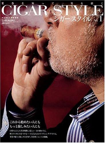シガースタイル—葉巻を知って、男を磨く (No.1) (ワールド・ムック (611))
