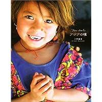 アジアの瞳―Pure Smiles (クロスカルチャー・ライブラリー)