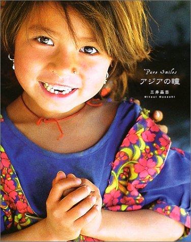 アジアの瞳—Pure Smiles (クロスカルチャー・ライブラリー)