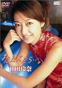 山田玲奈 また逢えたら…。 [DVD]