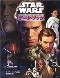 スター・ウォーズエピソード2クローンの攻撃 データ・ブック (Lucas books)