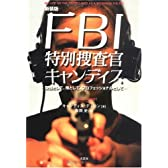 FBI特別捜査官キャンディス―女性として、母として、プロフェッショナルとして
