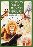 ライオンの飼い方 キリンとの暮らし方 (新潮OH!文庫)