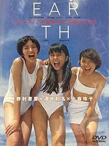 EARTH 酒井彩名/大森玲子/野村恵里 [DVD]