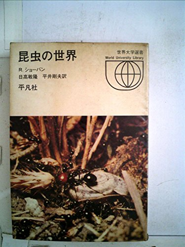 昆虫の世界 (1971年) (世界大学選書)