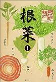 家庭菜園レベルアップ教室 根菜〈1〉