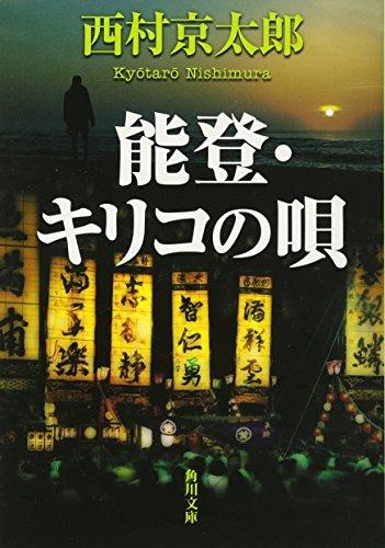 能登・キリコの唄 (角川文庫)の詳細を見る