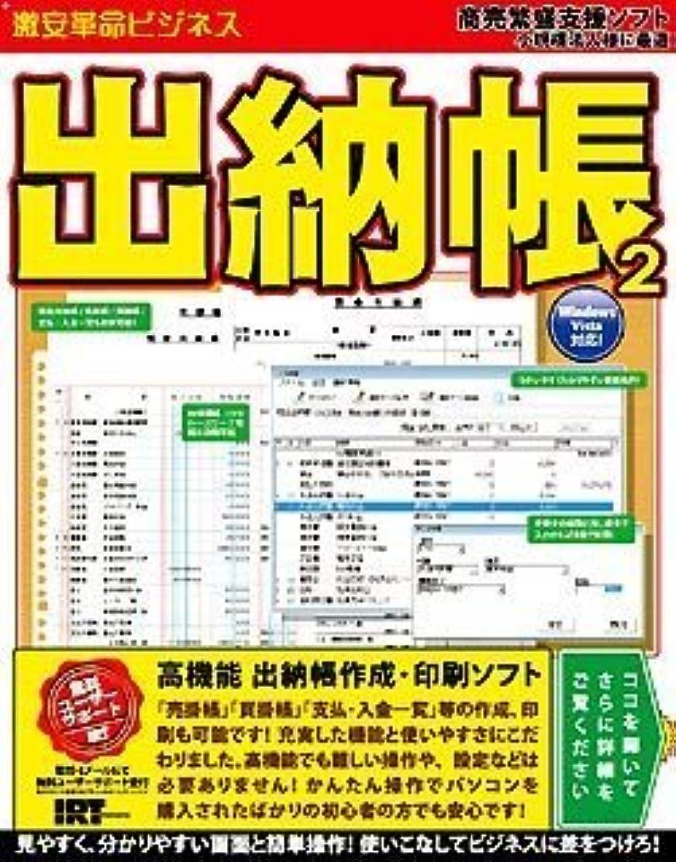 パスポート改善する一掃する出納帳2