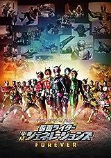 「仮面ライダー平成ジェネレーションズFOREVER」BDが5月リリース