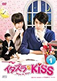 イタズラなKiss~Miss In Kiss DVD-BOX1[DVD]