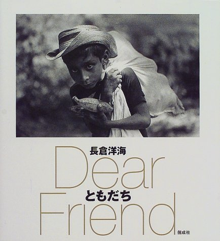 ともだち―Dear Friendの詳細を見る