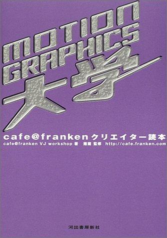 MOTION GRAPHICS大学—cafe@frankenクリエイター読本