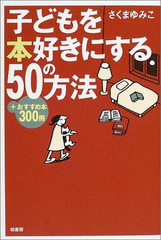 子どもを本好きにする50の方法―+おすすめ本300冊の詳細を見る