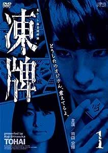 凍牌~裏レート麻雀闘牌録~ Vol.1 [DVD]