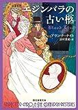 エジンバラの古い柩 (創元推理文庫)