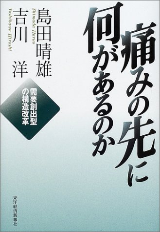 痛みの先に何があるのか―需要創出型の構造改革 / 島田 晴雄,吉川 洋
