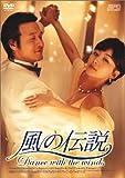 風の伝説 [DVD]