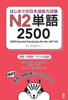 [アークアカデミー]のはじめての日本語能力試験N2単語2500 はじめての日本語能力試験単語 (アスク出版)