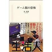 ゲーム脳の恐怖 (生活人新書)