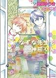 なずな先生と神田くん (ミリオンコミックス Hertz Series 54) (ミリオンコミックス Hertz Series 64)