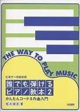 ビギナーのための 誰でも弾けるピアノ教本(2) かんたんコード&作曲入門