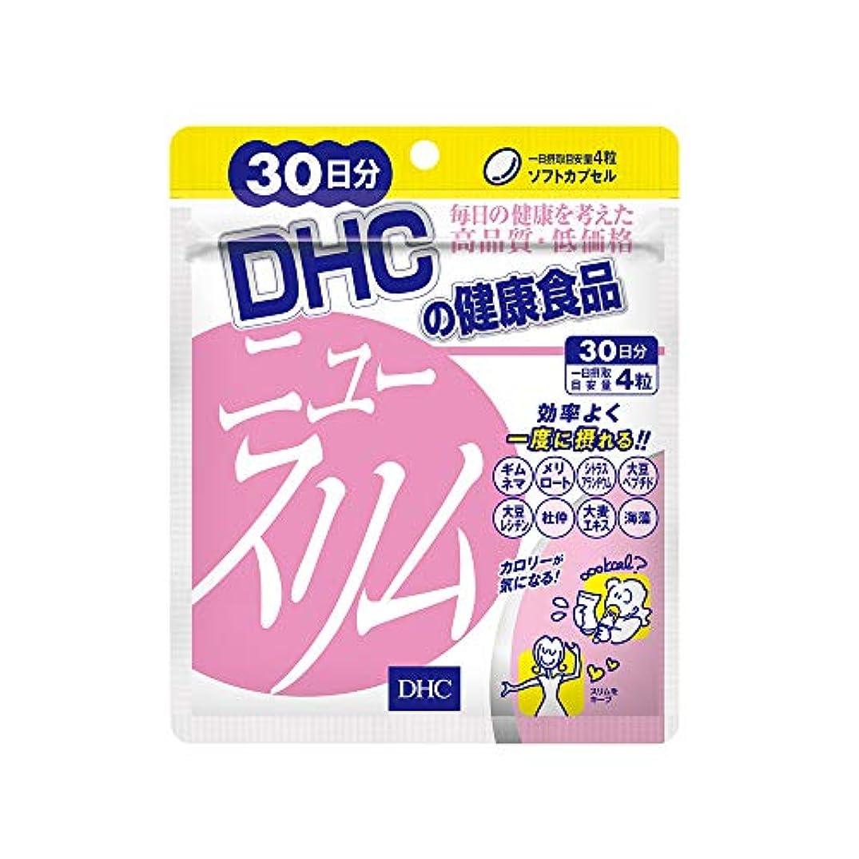 省カウント手入れDHC ニュースリム 30日分