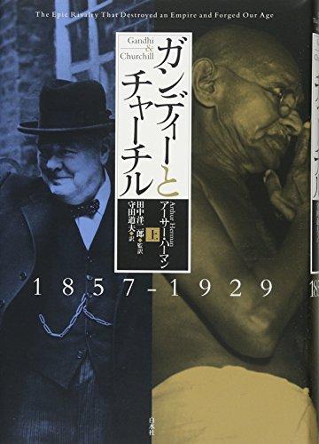 ガンディーとチャーチル(上):1857-1929