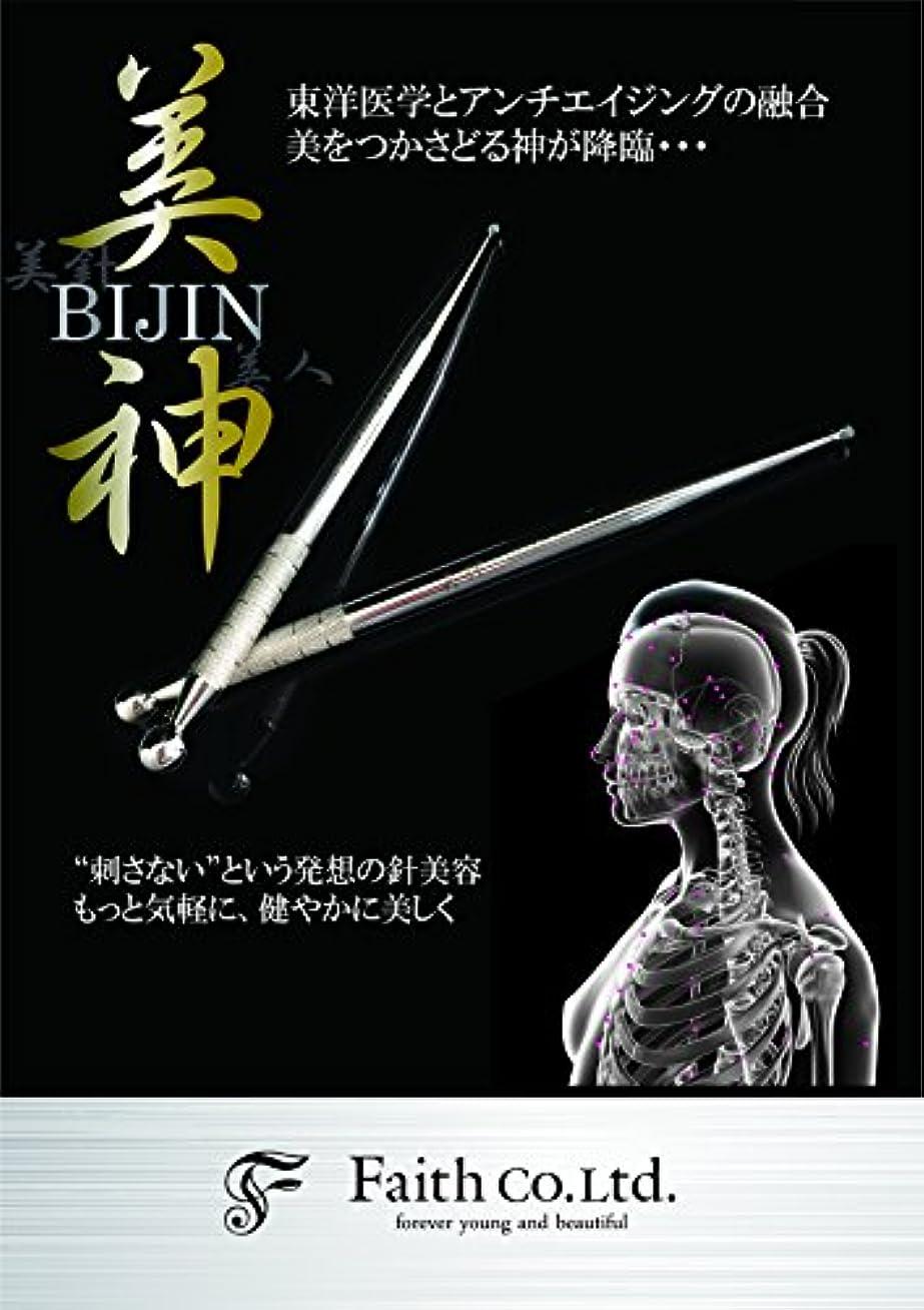 撃退するカーテン受賞美神 - BIJIN