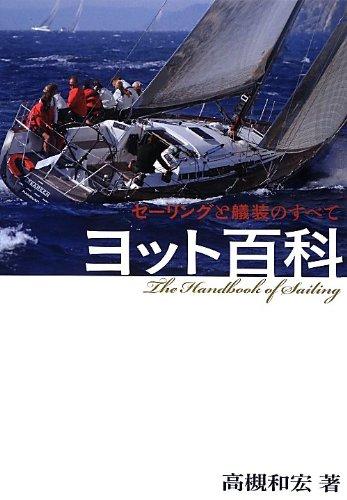 ヨット百科―セーリングと艤装のすべて