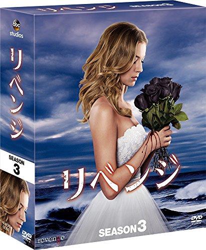 リベンジ シーズン3 コンパクト BOX [DVD]の詳細を見る