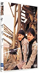 サマリア [DVD]
