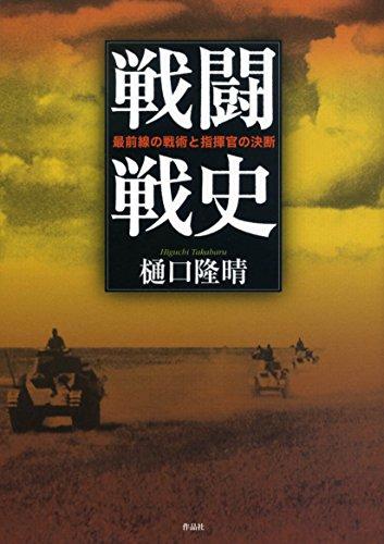 戦闘戦史――最前線の戦術と指揮官の決断
