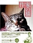 作家の猫 (コロナ・ブックス)