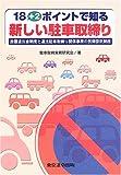 18+2ポイントで知る新しい駐車取締り―放置違反金制度と違法駐車取締り関係事務の民間委託制度