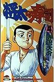 将太の寿司 4 (少年マガジンコミックス)