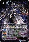 BS42-X04 秩序決戦兵器ラ=イリュジオン X