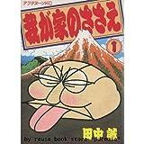 我が家のささえ / 田中 誠 のシリーズ情報を見る