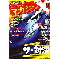 MAG X (ニューモデルマガジンX) 2008年 12月号 [雑誌]