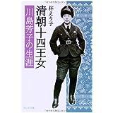 清朝十四王女―川島芳子の生涯 (ウェッジ文庫)