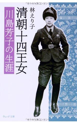清朝十四王女―川島芳子の生涯 (ウェッジ文庫)の詳細を見る