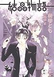 結晶物語 (2) (ウィングス・コミックス)