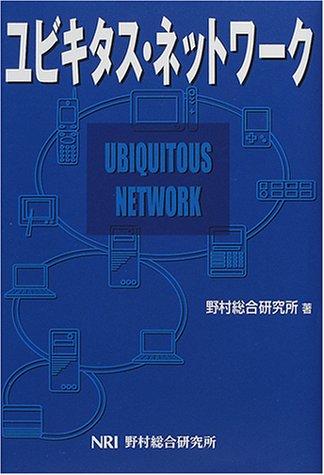 ユビキタス・ネットワークの詳細を見る